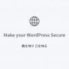 wordpress の脆弱性を検知できる無料サービスを使ってみた